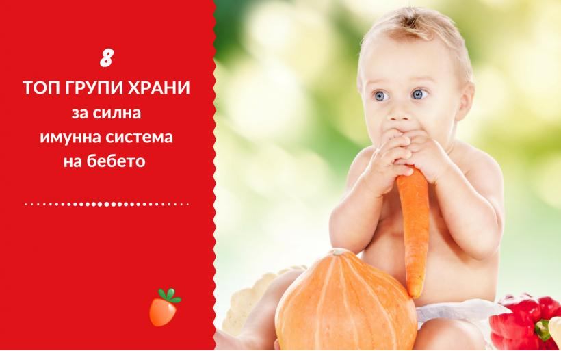 Най-добрите храни за засилване на имунната система на бебето