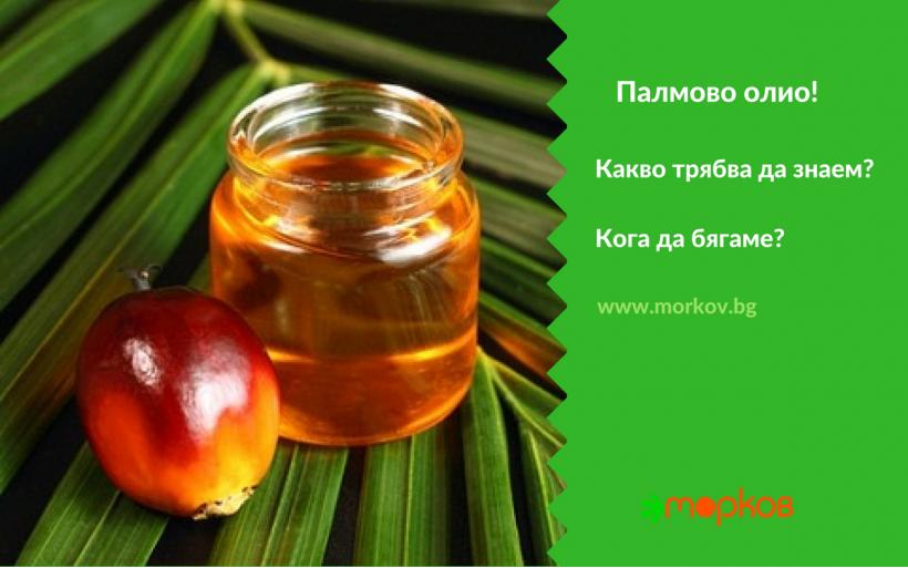 Как да различаваме вредното палмово олио от полезното?!