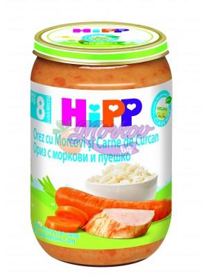 Био Ориз със Зеленчуци и Пуешко месо Hipp